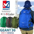 【20%OFF!】MILLET ミレー MIS0542 GEANT 30 ジェアン 30 デイパック バックパック リュック 30L