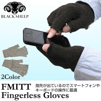 Black Sheep black sheep FMITT Fingerless Gloves フィンガーレス Grove フィンガーレス Grove hand bag gloves 2012 Winter Edition BlackSheep