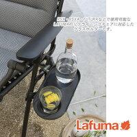 Lafumaラフマのリゾートチェアー用グラスホルダーLFM2837