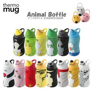 【NEW】thermo mug サーモマグ 5155AM 5156AM Animal Bottle アニマルボトル