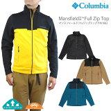 【30%OFF!】コロンビア フリース ジャケット COLUMBIA PM1662 MANSFIELD2 FULL ZIP TOP マンスフィールド2 フルジップトップジャケット