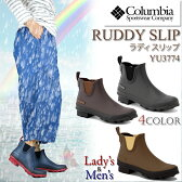 【10%OFF!】コロンビア ブーツ レインブーツ COLUMBIA YU3774 RUDDY SLIP ラディ スリップ レインウェア メンズ レディース