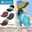 【20%OFF!】COLUMBIA コロンビア PU5221 Bross Park Knit Cap ブロスパーク ニット キャップ ニット帽 帽子