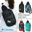 【NEW】COLUMBIA コロンビア PU8081 PRICE STREAM 2WAY BAG 6L プライスストリーム 2ウェイバッグ リュック