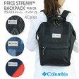 【NEW】コロンビア リュック COLUMBIA PU8139 PRICE STREAM BACK PACK プライスストリーム バックパック