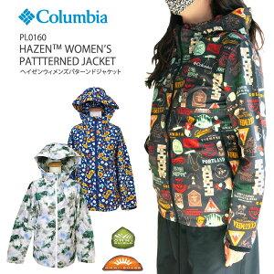[2021春夏新作] コロンビア ジャケット マウンテンパーカー レディース COLUMBIA PL0160 Hazen Women's Patterned Jacket ヘイゼン ウィメンズパターンドジャケット レインウェア キャンプ キャンプウェア