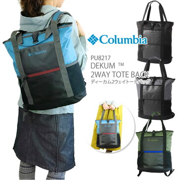 【NEW】コロンビア リュック トート COLUMBIA PU8217 DEKUM 2WAY TOTE BAG ディーカム 2ウェイ トートバッグ ショルダー