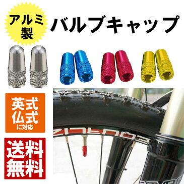 ALLIGATOR アリゲーター アルミカラー バルブキャップ 仏式 2個入 エアバルブキャップ 自転車 バイク 英式 アルミ 空気入れ バルブ カスタム MTB アルマイト塗装 アルマイト加工