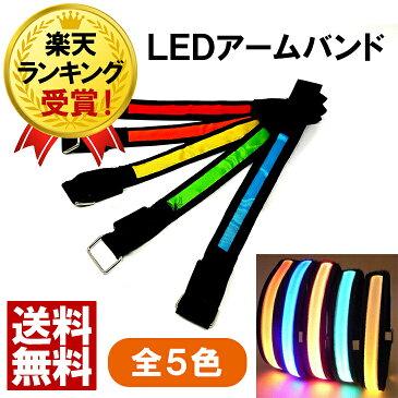 a1351588aa93d 5色から選べる LED アームバンド ランニング バンド リストバンド 運動 LEDライト LEDテープ 夜間 反射 ウォーキング ジョギング 反射板  反射テープ 袖 リフレクター ...