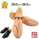 シューキーパー 天然木製 25.0cm-26.5cm 39/40サイズ シューツリー 木製 メンズ シューズキーパー ブーツキーパー メンズ靴 靴 ブーツ シューパーツ ウッド 除湿 防臭 防湿・・・