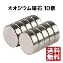 丸型 ネオジウム磁石 10mm×3mm 10個セット 強力 磁石 マグネ...