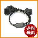 OBD2用 16PIN 延長 2分岐 ケーブル L型メスカプラー カプラー OBD2 コネクター ハーネス 分岐 ストレートオスカプラー 変換 配線 キット 変換アダプタ 変換ケーブル 分岐ケーブル 車用品 バイク