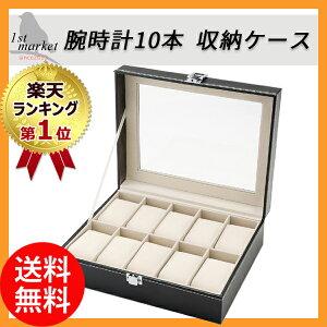 スムース インテリア コレクション ボックス ウォッチケース ディスプレイ