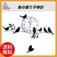 鳥の振り子時計 時計 鳥 振り子 掛け時計 壁掛け時計 ウォールクロック おしゃれ かわいい 壁掛け ブラック インテリア 振り子時計 可愛い クロック 黒 モダン デザイン 壁掛時計