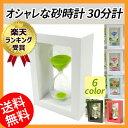 砂時計 木製枠 30分計 カラー豊富 インテリア おしゃれ 時計 かわいい シンプル 木製 レトロ ホワイト ブラック グリーン ピンク ブルー きれい プレゼント ギフト 贈り物 モダン
