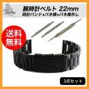 腕時計ベルト ブラック 3連 プッシュ式 直カン 22mm Dバックル ステンレス 腕時計 メンズ ベルト 時計 黒 金属バンド 直カンフィット 時計ベルト ベルト交換 バンド 直かん 直カンタイプ