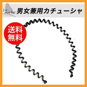 レディース デザイン カチューシャ シンプル アレンジ スポーツ サッカー アクセサリー ブラック
