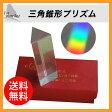 三角錐型 プリズム 長さ10cm 三角プリズム スペクトル 七色の虹 光学ガラス 分光プリズム 自由研究 実験 理科 分光 虹色 屈折 反射 科学 太陽光 スペクトル体験 物理 虹 三角柱 ガラス ニュートン