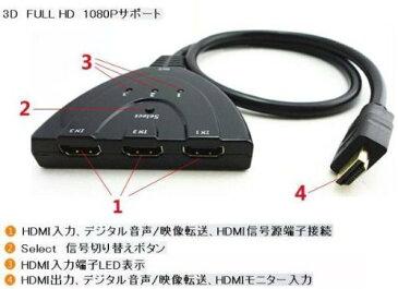 【全商品5倍ポイント◆17日10:00〜19日23:59】3HDMI to HDMI メス→オス HDMI切替器 セレクター 変換 変換アダプタ 分配器 光デジタル ディスプレイ モニタ ケーブル 3ポート 3D対応 レコーダー パソコン PS3 Xbox 3入力 1出力 周辺機器