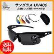 サングラス 偏光 UVカット レンズ5枚付属 UV400 メンズ アウトドア 紫外線 スポーツ 偏光サングラス ゴルフ サバゲー 防弾 レンズ交換可能 軽量 スポーツサングラス 装備 ケース付き