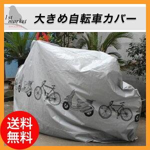 大き目自転車カバー
