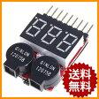 リポバッテリーアラーム 電圧チェッカー 2〜8セル Lipo/LiFe/Li-ion 対応 ラジコン 電動ガン リポバッテリー バッテリーパーツ チェッカー 電圧 バッテリー RCカー 電圧チェック エアガン