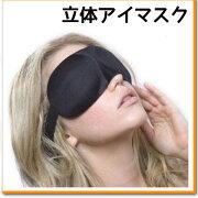 アイマスク ブラック オフィス リラックス フィット
