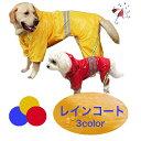 犬用 レインコート 小型犬 中型犬 大型犬用 レインポンチョ レインウェア ハーネス ポンチョ 犬の服 カッパ 犬服 雨 透湿 撥水 犬用 雨具 反射テープ付き MO04