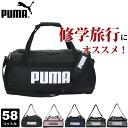 PUMA プーマ ナイロンボストン レディース メンズ トラ...