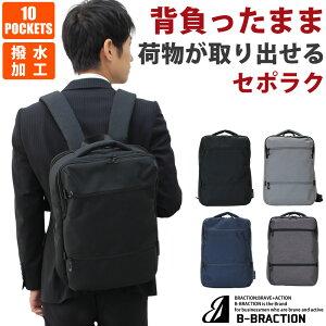 背負ったまま財布等が収納出来る意匠ポケット セポラクW リュック メンズ ビジネス 撥水 カッコいい 通勤 通学 B-BURACTION 多収納 大人 機能的 10ポケット A4 収納 PCバッグ 軽量 ブラック