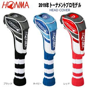 本間ゴルフ(ホンマ)チーム ホンマ '19 トーナメントプロモデルヘッドカバー【ユーティリティ用】 HC-1903[HONMA TEAM HONMA'19 TOURNAMENT PRO MODELUTILITY HEAD COVER]