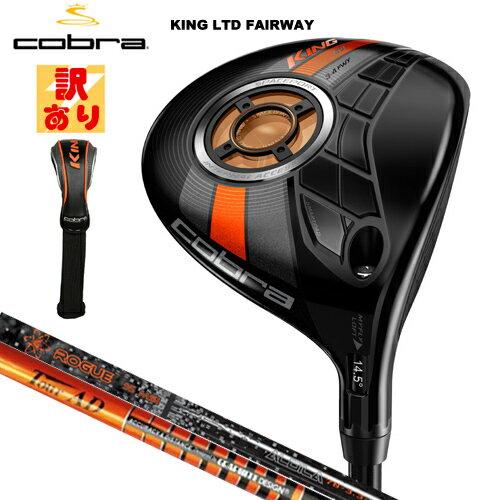 メンズクラブ, フェアウェイウッド (Cobra) KING LTD Cobra KING LTD FAIRWAY CARBON SHAFT