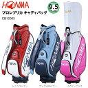 本間ゴルフ(ホンマ) 9.5型(4.2kg) '20 トーナメントプロ レプリカモデルキャディバッグ CB-12003 [HONMA '20 TOURNAMENT PRO REPLICA MODEL CART BAG]・・・
