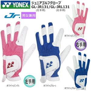 【ネコポス配送可能商品】ヨネックス(YONEX) 左右別売 ジュニア用 全天候 合成皮革 ゴルフ グローブ GL-JR131 (左手用) GL-JRL131 (右手用)