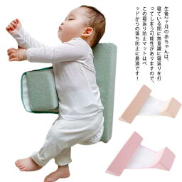 ベッドインベッド ベビー寝具 寝返り防止クッション 添い寝 ガード ベビーベッド 赤ちゃん 新生児 寝返り防止クッション 吐き戻し防止 ベッドからの落ち防止 長さ調節 洗える 持ち運び