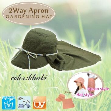2way ガーデニングハット 農作業 ガーデニング 帽子 uvカット つば広 ネックカバー 庭作業 ガーデンハット エプロン レディース