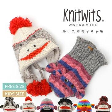 送料無料 knitwits ニットウィッツメンズ レディース 親子でも楽しめるアニマルハット大人 子供 キッズ 親子 動物 スノボ スノーボード ニット帽 プレゼント 手袋 帽子 かわいい SG AW ハロウィン