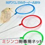 ネコポス290円微生物専用ネット 色おまかせ ミジンコ・ビネガーイールに ミジンコ 網 ネット