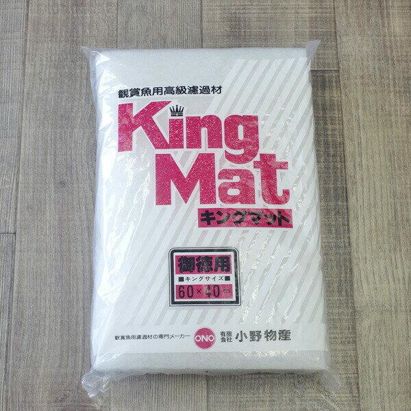 フィルター・エアレーション器具, フィルター  King Mat 6040cm 1