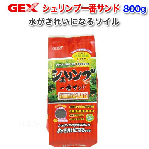 GEXシュリンプ一番サンド800g 水槽/熱帯魚/観賞魚/飼育  生体  通販/販売  アクアリウム/あくありうむ