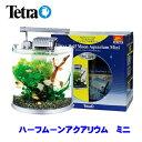 水槽 熱帯魚水槽 テトラ ハーフムーンアクアリウム ミニHM-10GF【水槽セット】【週末セール...