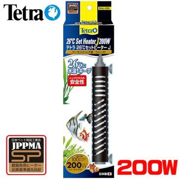 テトラ 26℃セットヒーターJ 200W SHJ-200 【水槽/熱帯魚/観賞魚/飼育】【生体】【通販/販売】【アクアリウム/あくありうむ】【保温器具】