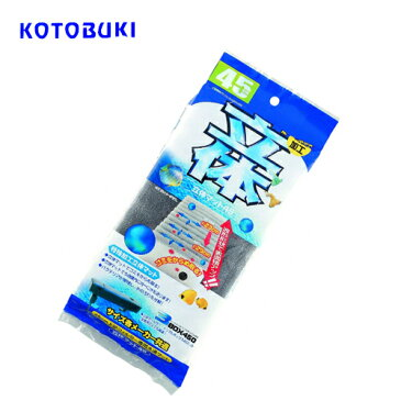 コトブキ 立体マット45(45cm用)【水槽/熱帯魚/観賞魚/飼育/生体/通販/販売/アクアリウム】