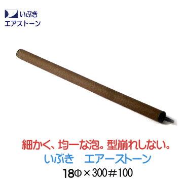 いぶきエアストーン 直径18×300【水槽/熱帯魚/観賞魚/飼育/生体/通販/販売/アクアリウム】