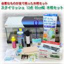 【水槽セット 60cm】水槽 熱帯魚  豪華21点 60cm水槽セット!  大ボリュームで大満足!【...