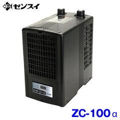 ゼンスイ ZC-100 (ZC100) 高性能小型水槽用クーラー 【送料無料】 【熱帯魚】【水槽】【2,...