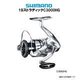 シマノ(SHIMANO) 19 ストラディック(STRADIC) C3000HG スピニングリール【送料無料】