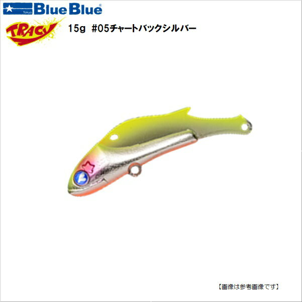 ルアー・フライ, ハードルアー BLUEBLUE TRACY 15g 05