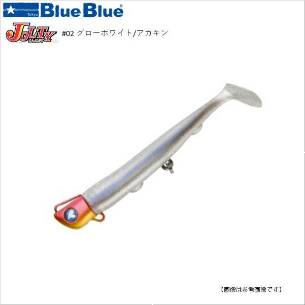 ブルーブルー(BLUEBLUE)ジョルティ(JOLTY)22g#02グローホワイト/アカキン