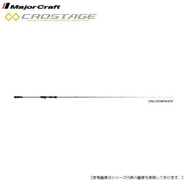 メジャークラフト クロステージ  CRXJ-B702MTR/DTR 送料無料 [ロッド2]